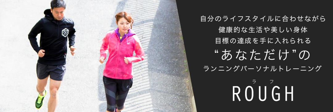 自分のライフスタイルに合わせながら健康的な生活や美しい身体目標の達成を手に入れられるあなただけのランニングパーソナルトレーニング
